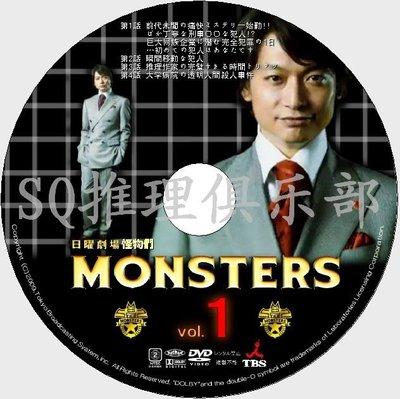 2012罪案懸疑劇DVD:怪物 MONSTERS【香取慎吾/山下智久】2碟DVD