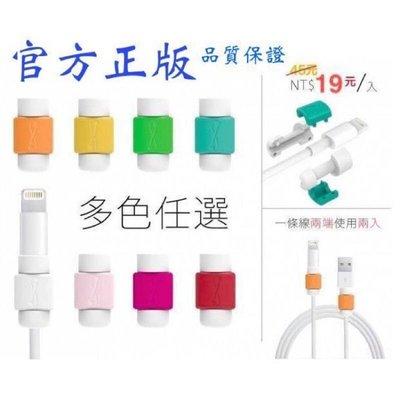 【鑫志配件】「正版」i線套 IPhone iPad USB 充電線保護套 Limitstyle 12 11 X XR pro max