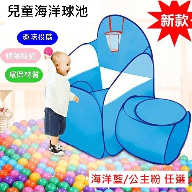 大空間 海洋球屋 籃球網 隧道球屋遊戲間 帳篷 小帳篷 蚊帳 玩具間(可另加購彩球)【塔克玩具】