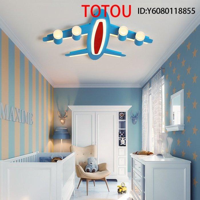 燈具 吸頂燈 兒童房led男孩臥室飛機卡通燈簡約現代創意小孩房間燈 TOTOU
