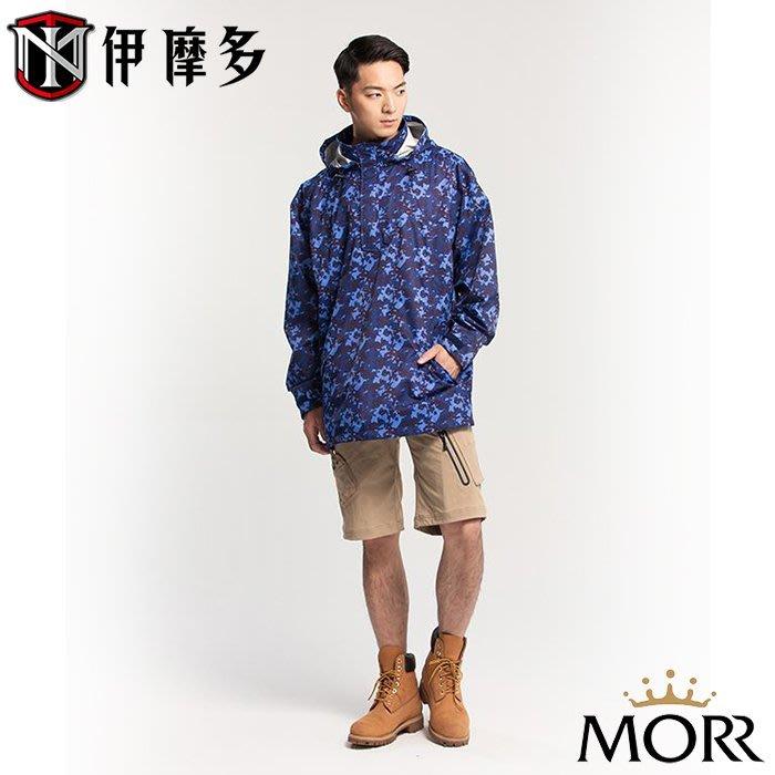 伊摩多※MORR HisBlaze 中性半開式防水外套 磁釦貼合 登山 自行車 都會 旅行 一件俱全 。迷彩藍
