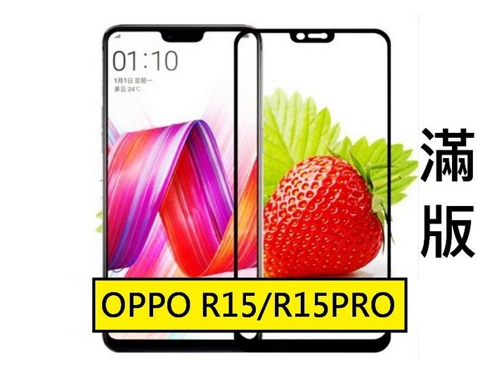 9H鋼化玻璃貼 OPPO R15 滿版 全屏