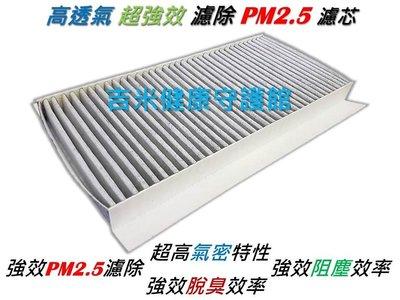 FORD FOCUS MK1 98年~04年 原廠 正廠 型 活性碳冷氣濾網 空氣濾網 粉塵濾網 空調濾網 冷氣濾網
