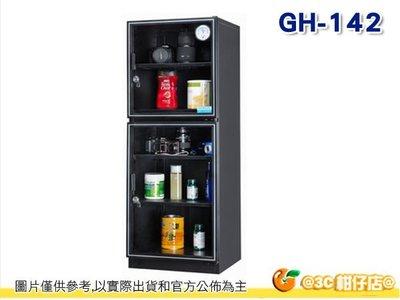 送軟墊 寶藏閣 PATRON GH-142 指針式電子防潮箱 142公升 5年保固 適用相機 攝影器材 食物.等