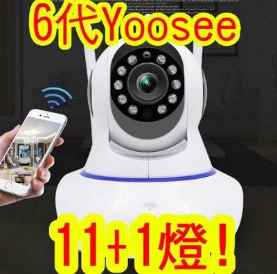 6代Yoosee無線WIFI攝影機【1080P進階版.單機直聯】手機遙控監視器無線雙向對話.出國看護寶寶寵物