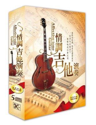 合友唱片 面交 自取 情調吉他奏 Affective tone Guitar CD