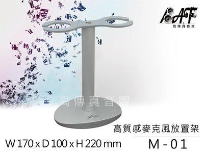 高傳真音響【M-01】高質感兩洞麥克風放置架