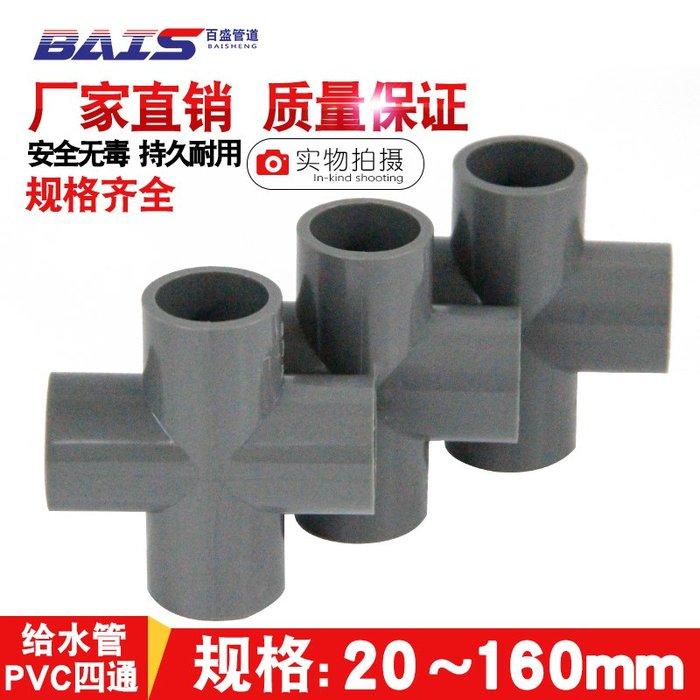 奇奇店-PVC四通 給水管配件接頭平面叉灰色20 25 32 40 50 63 75 90 110(規格不同價格不同)