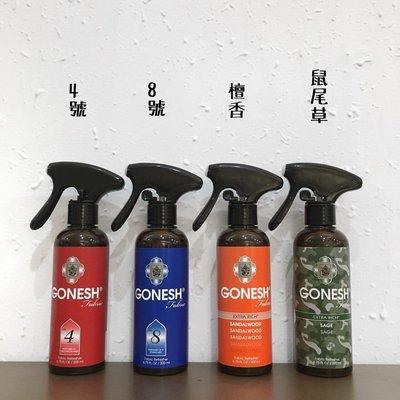 【FANCY】GONESH【GO4330】噴霧 衣物噴霧 芳香噴霧 清新精油香氛 4種味道