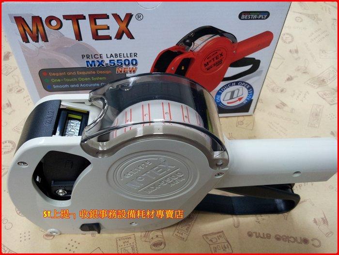 上堤┐MOTEX MX-5500 NEW 單排標價機 單排8位數 22 x 12mm 商品打標機,標簽機,有售墨球標價紙