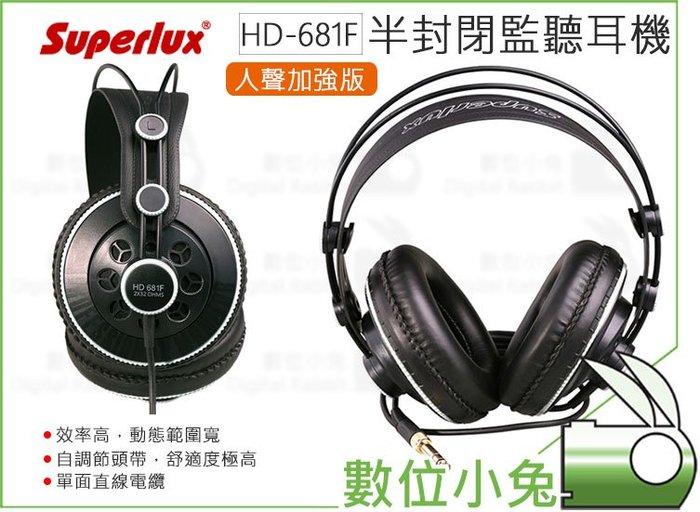 數位小兔【舒伯樂 Superlux HD681F 人聲強調半封閉監聽耳機】耳罩式 監聽 錄音室 公司貨 便攜 DJ 隔噪