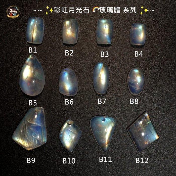 ☆MK SHOP 買五搭一☆【M20190105B】彩虹月光石 玻璃體 系列$405-$1385-現貨