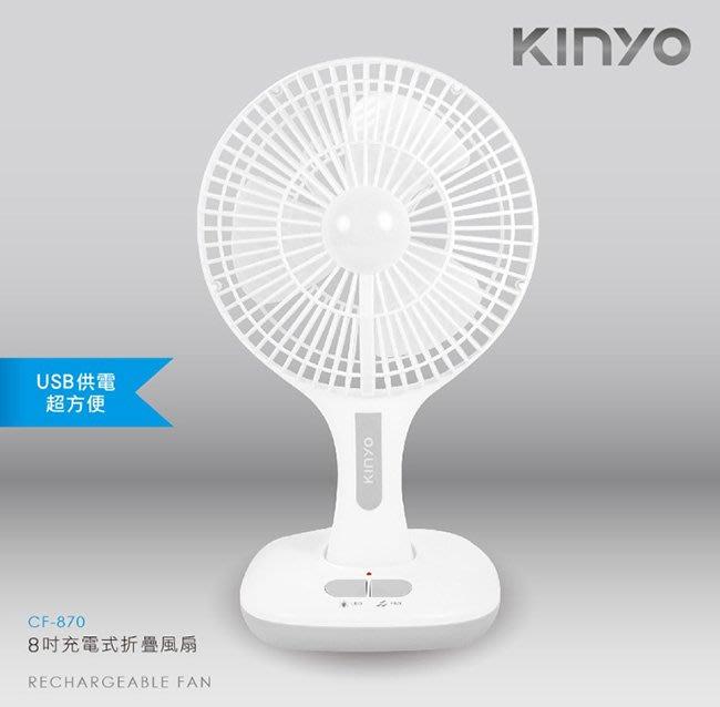KINYO 耐嘉 8吋USB充電式行動風扇 DC扇 電風扇 立扇 兩檔風速 CF-870 台南PQS