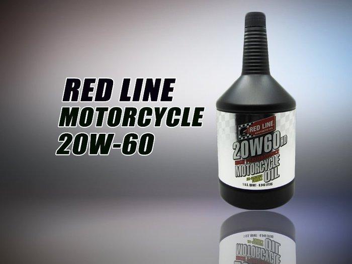 以箱出貨《達克冷光》RED LINE 紅線 20W60 平行輸入
