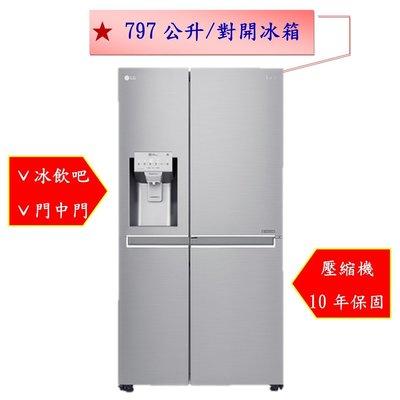 【微笑家電】實體店面《享折扣》LG樂金 WiFi 門中門 對開冰箱GR-DPL80N(797公升)另GR-QPL88SV