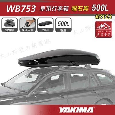 【大山野營】YAKIMA WB753B 車頂行李箱 500L 曜石黑 車頂箱 行李箱 旅行箱 漢堡