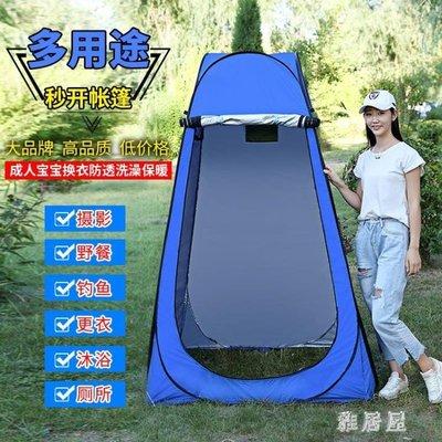 戶外帳篷淋浴帳成人浴罩家用加厚保暖淋浴帳簡易移動廁所更衣帳篷 BP414【歡樂購】
