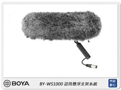 ☆閃新☆BOYA BY-WS1000 麥克風懸浮支架系統 (公司貨)