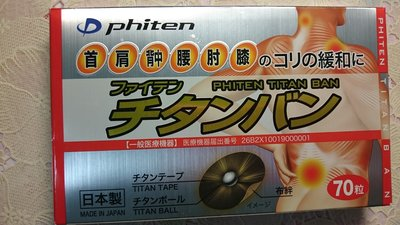 磁石貼  痛痛貼~Tina88小舖 日本銀 法力藤健康  70粒 磁氣貼~液化鈦球