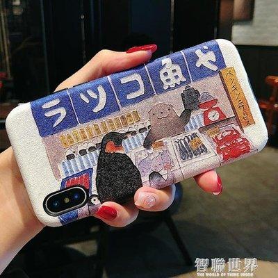 手機殼 北歐風卡通插畫蘋果X/XS max/xr手機殼iPhone6splus日系全包套7plus北極熊8plus