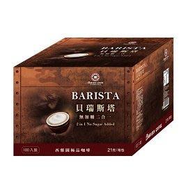 西雅圖貝瑞斯塔無糖二合一咖啡21g*300包入  單包只需5.6元 如需禮盒包裝請告知
