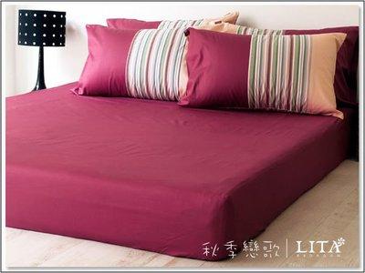 《特價品》-麗塔寢飾- 【秋季戀歌】純棉 雙人三件式床包組
