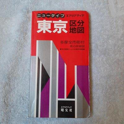【快樂書屋】東京区分地図多摩地区全市町村-日文版地圖書-昭文社1997年發行