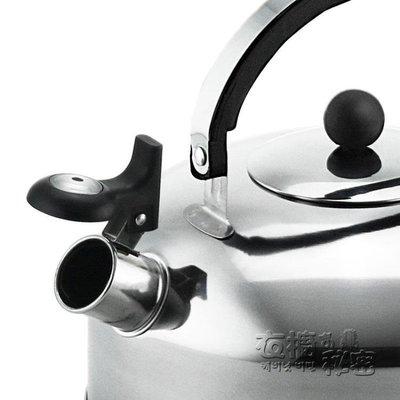 5L創意不銹鋼燒水鳴笛平底水壺電磁爐用廚房用具品  全館免運