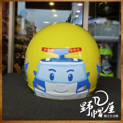 三重《野帽屋》KK 童帽 兒童 安全帽 3/4罩 超Q 正版(二尺寸可選)‧PO-02 波利 波力 POLI 黃