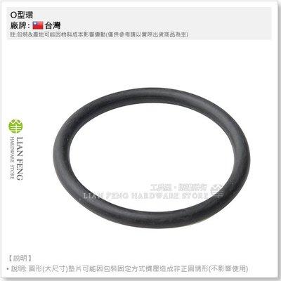 【工具屋】*含稅* O型環 35.7 × 3.5mm O-RING P36 油封 O型圈 墊片 橡膠 墊圈 墊片 O環