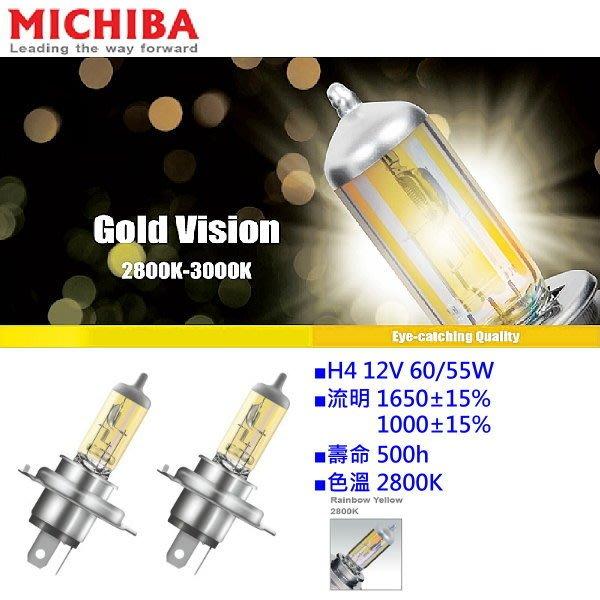 和霆車部品中和館—台灣MICHIBA 色溫2800K 規格H4 12V 60/55W 黃金光鹵素燈泡(1組2顆入)