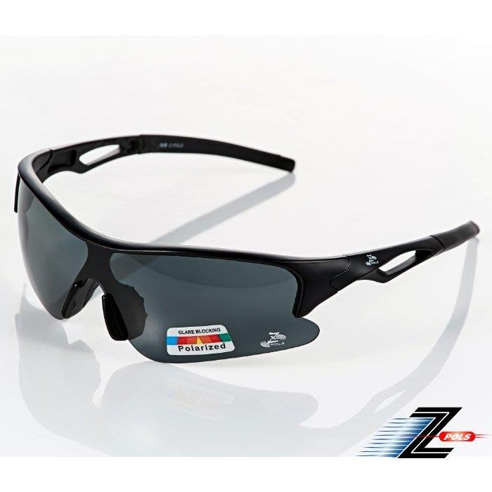 【視鼎Z-POLS 新一代運動款】質感帥氣黑 搭載頂級Polarized強抗UV400偏光運動眼鏡!