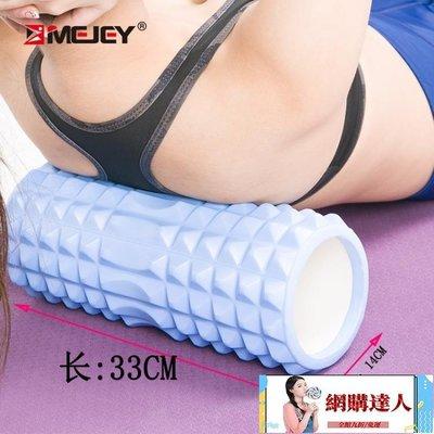 泡沫軸瘦腿瑯琊棒運動滾筒瑜伽柱肌肉放鬆按摩滾軸狼芽棒【網購達人】