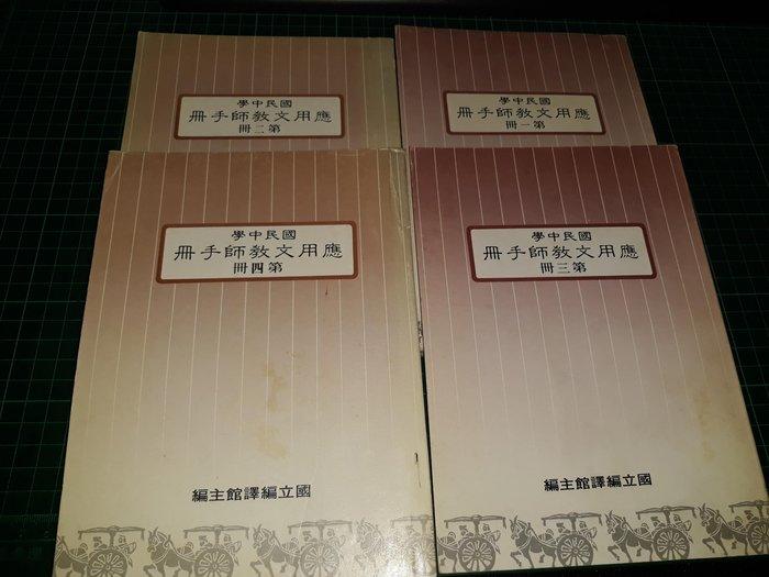 《國民中學 應用文教師手冊 第一~四冊 合 售》國主編譯館主編 正式本三版 【CS 超聖文化讚】