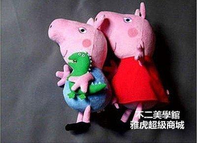peppa pig原單 外貿粉紅豬小妹 佩佩豬 喬治豬 歐美毛絨玩具公仔 生日禮物Lc_676