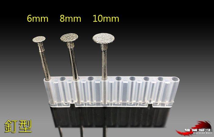 ≡MACHINE BULL≡釘型 6mm-10mm 粗砂 #60 柄徑3mm 金鋼砂磨針 玉石 陶瓷 玻璃 翡翠 金屬