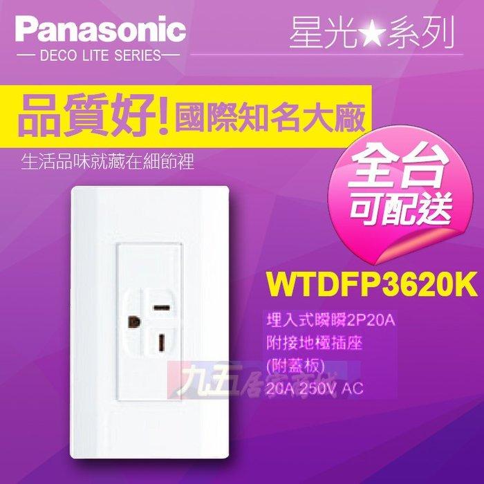 Panasonic國際牌 WTDFP3620K 埋入式附接地極插座220V 附蓋板 星光『九五居家』售COSMO中一電工