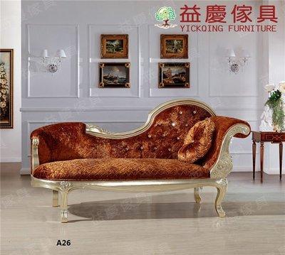 【大熊傢俱】A26 玫瑰系列  新古典 歐式沙發 布藝貴妃 躺椅 法式沙發 貴妃椅