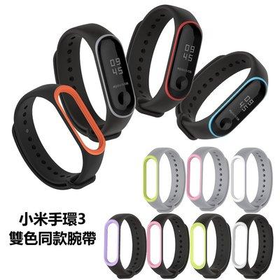 I2 小米手環3代/4代通用雙色腕帶 ...