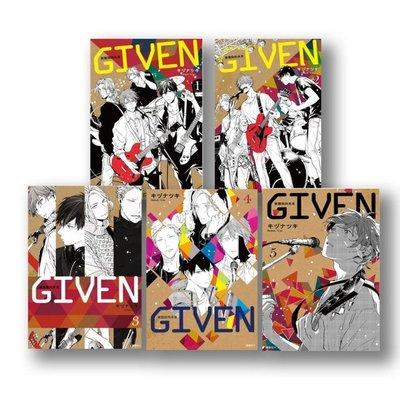 (尖端出版)GIVEN被贈與的未來1-5集(待續)2019/11/08全新書