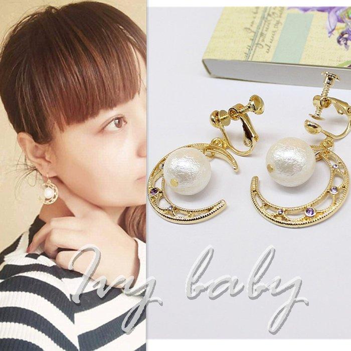 ~IvyBaby~實品拍攝~外貿出口 原單甜美童趣風格高雅棉花珍珠簍空水鑽月亮 耳夾耳環~
