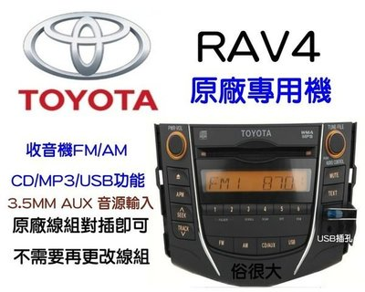俗很大~TOYOTA-RAV4-原廠USB主機 USB/CD/MP3/AUX(限量出售)