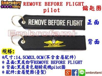 ※非客製名※尖頭黑色remove before flight & pilot飛行員機師航空迷鑰匙圈賣場(10個/組)