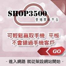 [shop3500雲端架站平台] 網頁雲端架站平台 網頁設計  自由創作架站平台 頂級規格 平民價格 $3500/年