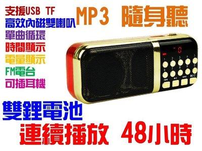 艾琳3C電音~插卡式隨身聽 MP3 雙鋰電池 連續播放 48小時 雙磁喇叭 FM電台 循環播放