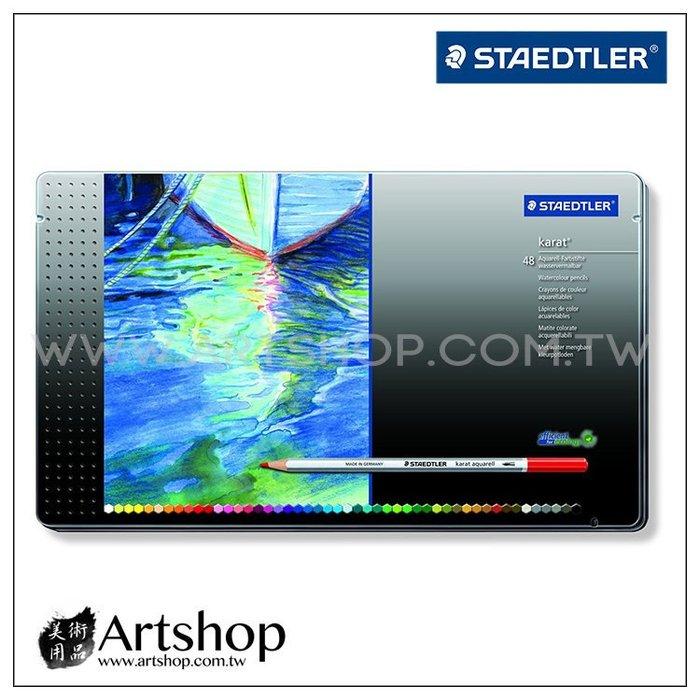【Artshop美術用品】德國 STAEDTLER 施德樓 125 Karat 金鑽級水性色鉛筆 (48色) 鐵盒