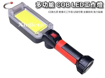 信捷【B53國套】 COB LED 多功能工作燈 手電筒 汽車維修檢修 背面底部磁鐵 登山露營 戶外