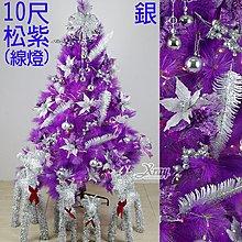 X射線節慶王【X030023b】聖誕樹10尺紫色高級松針成品樹(銀色系),內含樹+燈+花+緞帶鍍金球飾品