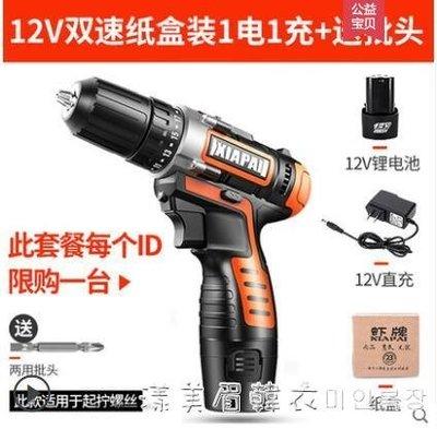蝦牌12V鋰電鉆充電式手槍手鉆多功能家用電動螺絲刀工具小手電轉 220vNMS