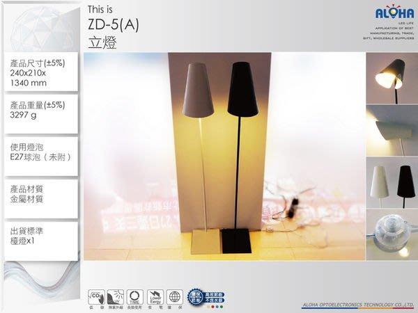 室內裝潢首選【ZD-5-1~ZD-5-2】典雅立燈  北歐風格/典雅大方/落地燈/藝術燈